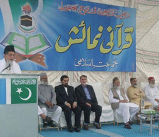 کراچی میں منعقدہ ''قرآن نمائش '' کے تاریخی پروگرام سے خطاب کرتے ہوئے مولانا سید جلال الدین عمری، ساتھ میں اسٹیج پر سید منور حسن اور ڈاکٹر رضی الاسلام ندوی کو دیکھا جاسکتا ہے۔