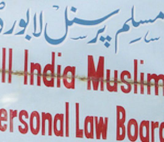 مسلم پرسنل لاء بورڈ